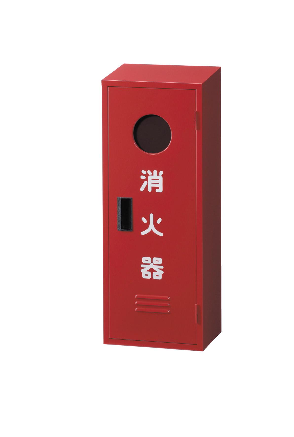 消火器収納ボックス 20型用