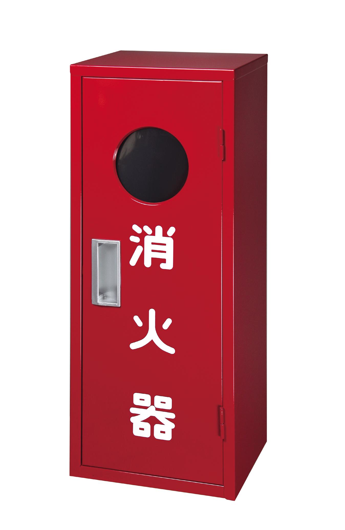 消火器収納ボックス 10型用